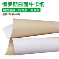 双面通用环保白面牛卡纸 伽立纸业俄罗斯白面牛卡纸
