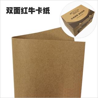 東莞再生環保包裝紙 國產雙面紅牛卡紙