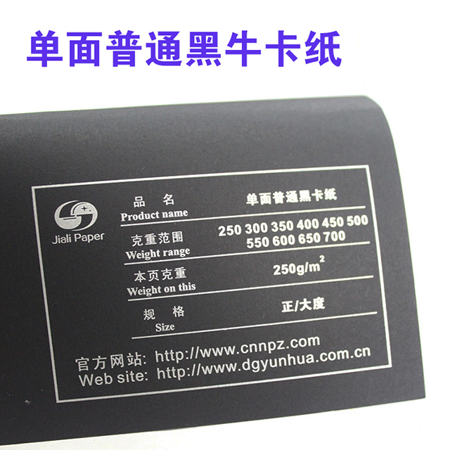 現貨供應單面黑卡紙 國產單面黑卡紙 黑卡紙