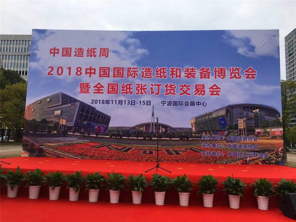 伽立實業參加2018中國國際造紙博覽會