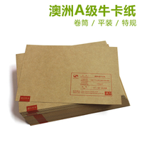 澳洲A级牛卡纸 进口牛卡批发 东莞牛卡纸厂家