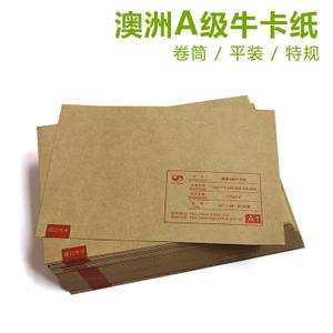 澳洲A級牛卡紙 進口牛卡批發 東莞牛卡紙廠家
