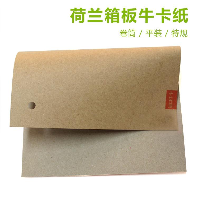 荷兰牛卡纸 荷兰箱板纸批发