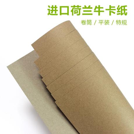 荷兰牛卡纸 优质单面牛卡 进口箱板卡纸