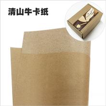 国产牛皮纸批发 再生环保青山牛皮纸供应商东莞广东11选5稳赚技巧